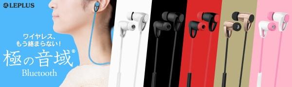 iPhone/スマートフォン ワイヤレスイヤフォン(ボリューム/マイク付)「極の音域」 Bluetoothイヤフォン