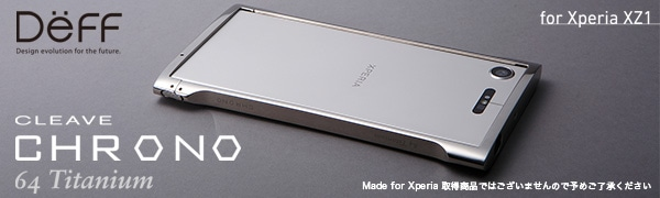 Cleave Titanium Bumper Chrono Premium Edition for Xperia XZ1 チタニウムシルバー DCB-XZ1CHT64TI