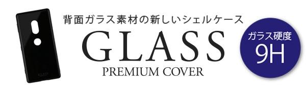 SHELL GLASS MSソリューションズ