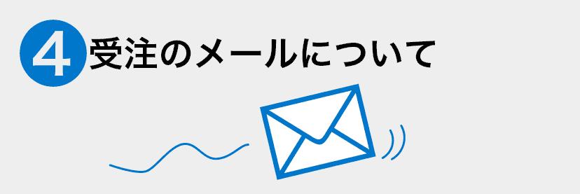 4 受注のメールについて