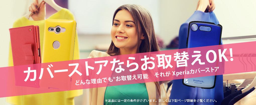 カバー/ケースお取替えサービス