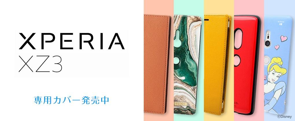 Xperia XZ2 Premium 対応カバー販売開始しました!!