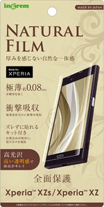Xperia XZs/Xperia XZ 液晶保護フィルム TPU 光沢 フルカバー 耐衝撃 薄型 IN-RXZSFT/WZUC