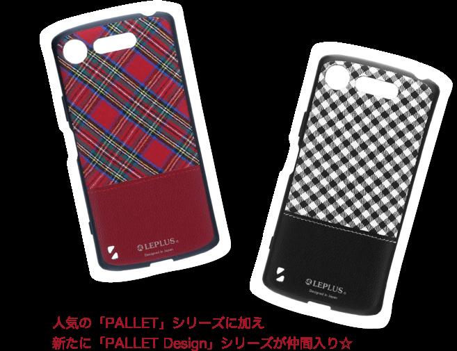 人気の「PALLET」シリーズに加え 新たに「PALLET Design」シリーズが仲間入り☆