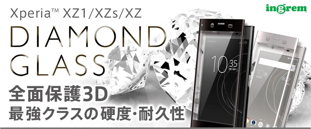 Xperia XZ1/XZs/XZ DIAMOND GLASS 全面保護3D 最強クラスの硬度・耐久性 imgrem