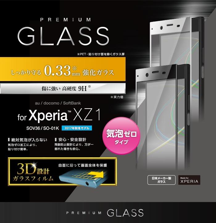 しっかり守る強化ガラス