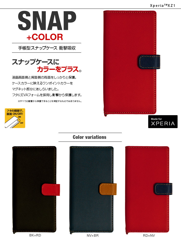 Xperia XZ1 手帳 横+COLOR 衝撃吸収ケース ネイビー×ブラウン 3623XZ1
