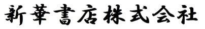 新華書店株式会社