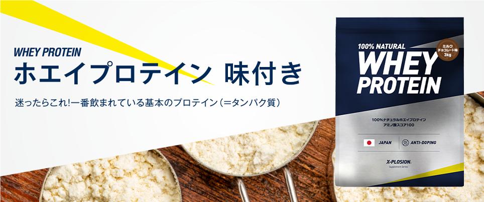 【1】ホエイプロテイン WPC 味付き