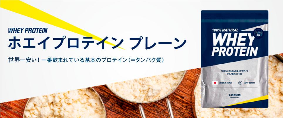 【0】ホエイプロテイン 世界一安い!WPC プレーン