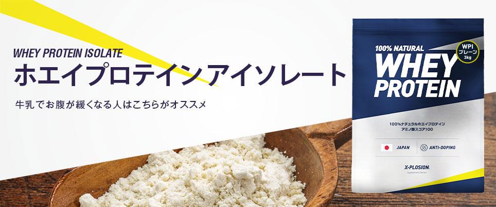 【2】ホエイプロテイン アイソレート