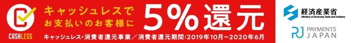 【2019年10月1日〜】キャッシュレスでお支払いのお客様に5%還元