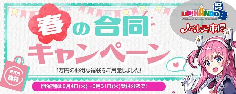 KAN-DO8 10,000円ポッキリ企画