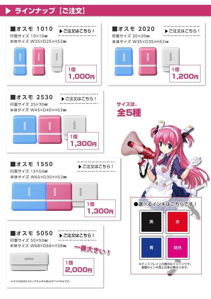 ラインナップ【ご注文】 サイズは全5種類 インクは黒・赤・青・桃色の4色から選べます!