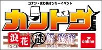 【 12月6日(日)00:00〜12月7日(月)23:59 開催!KAN-DO!Fes. 浪花ミステリーツアー online 】