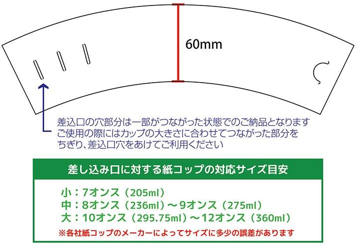 高さ約60mm 差込口の穴部分は一部がつながった状態での納品となります。 ご使用の際にはカップの大きさに合わせてつながった部分をちぎり、 差込口穴をあけてご利用ください。