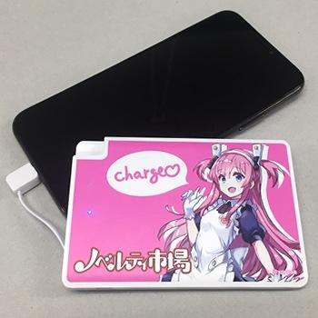 モバイルチャージャー2500