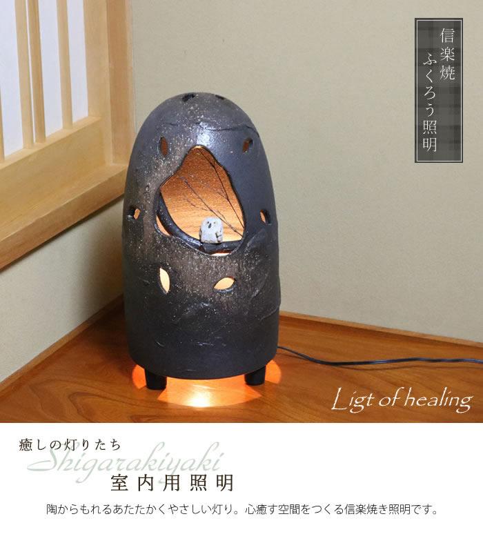 陶器照明 信楽焼 行燈 灯り やきもの ライト