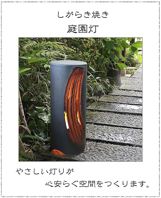 陶器照明 信楽焼あかり 行灯 しがらき焼 和風照明