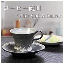 樹氷コーヒーカップ