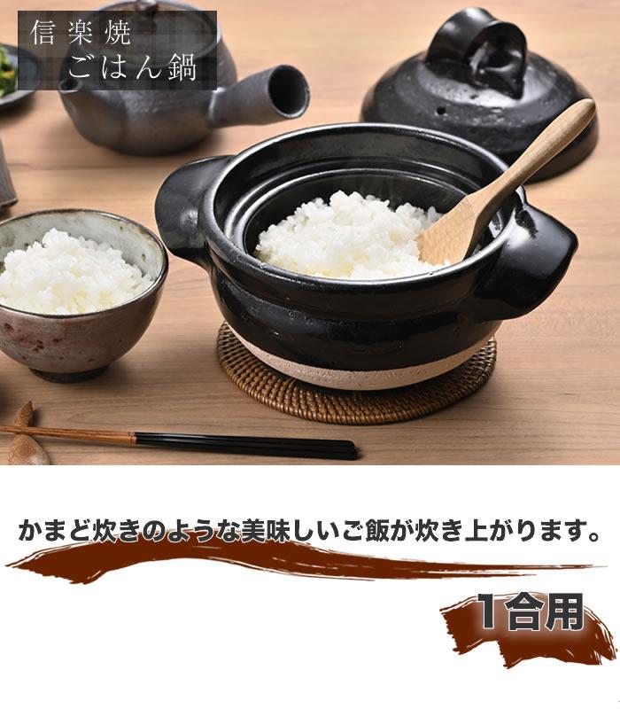 ご飯鍋 ごはん鍋 陶器 土鍋 信楽焼 陶器 鍋 直火