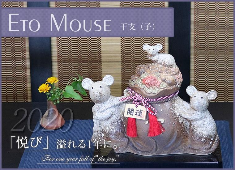 信楽焼 干支 子 ネズミ