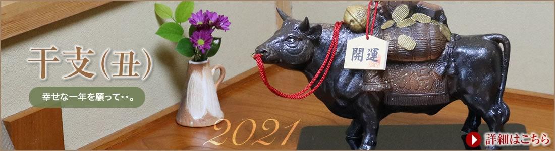 信楽焼 干支 丑 牛 置物 令和三年 2021年