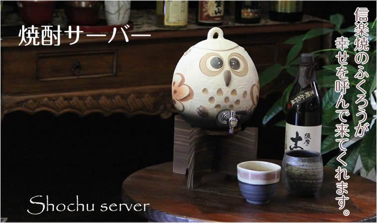 ふくろうの焼酎サーバー