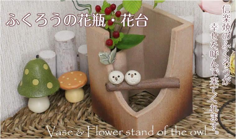 ふくろうの花瓶・花入れ・花台