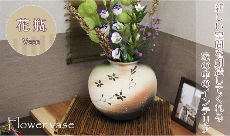 信楽焼 花瓶