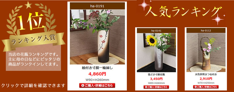 花瓶ランキング