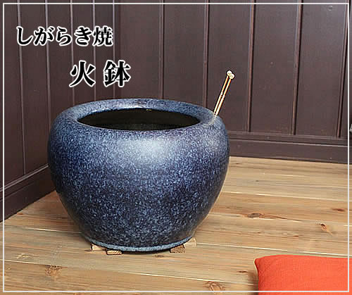 信楽焼 火鉢