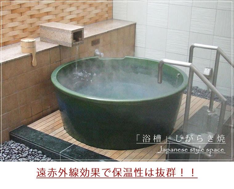 陶器浴槽 しがらきやき風呂 露天風呂 つぼ湯 つぼ風呂 陶器風呂 信楽焼風呂 やきもの風呂 しがらき浴槽 陶器湯船 壷ふろ 信楽ふろ 陶器風呂釜 温泉