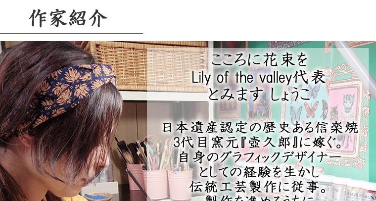 壷久郎陶房 × lily of the valley特集