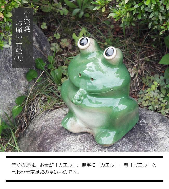 カエル置物 信楽焼き蛙 陶器カエル しがらきやき