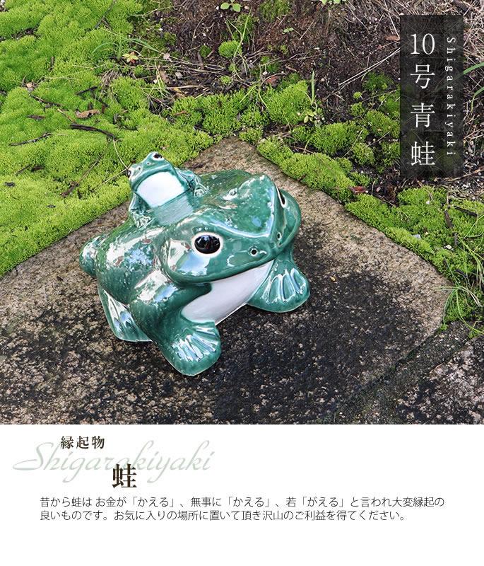 カエル 陶器蛙 やきもの 陶器 蛙 陶器かえる 信楽焼カエル かえる 庭 やきもの蛙