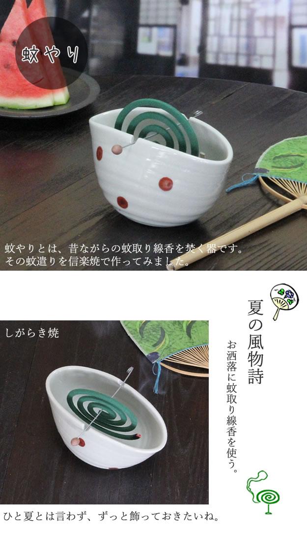 蚊遣り器 しがらきやき蚊やり 陶器蚊やり器 信楽焼