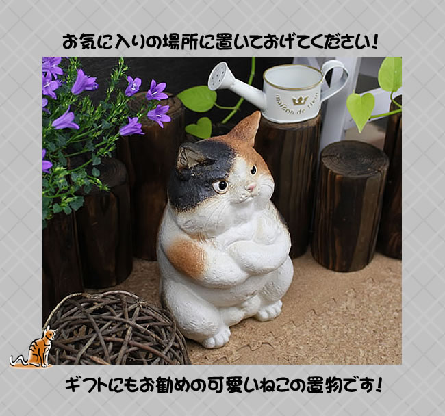 信楽焼 ねこ置き物 陶器ネコ しがらきやき猫おきもの