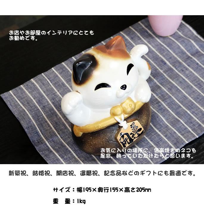 ねこ 猫 招きねこ 置物 陶器ネコ 手作りねこ まねき猫 しがらきやき猫 信楽焼