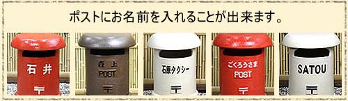 ポスト 信楽焼郵便受け 陶器ポスト