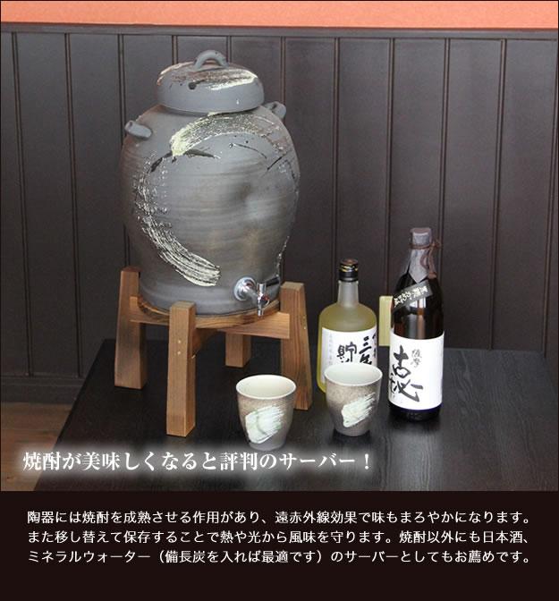 焼酎サーバー 信楽焼きサーバー 焼酎が美味しくなる陶器サーバー