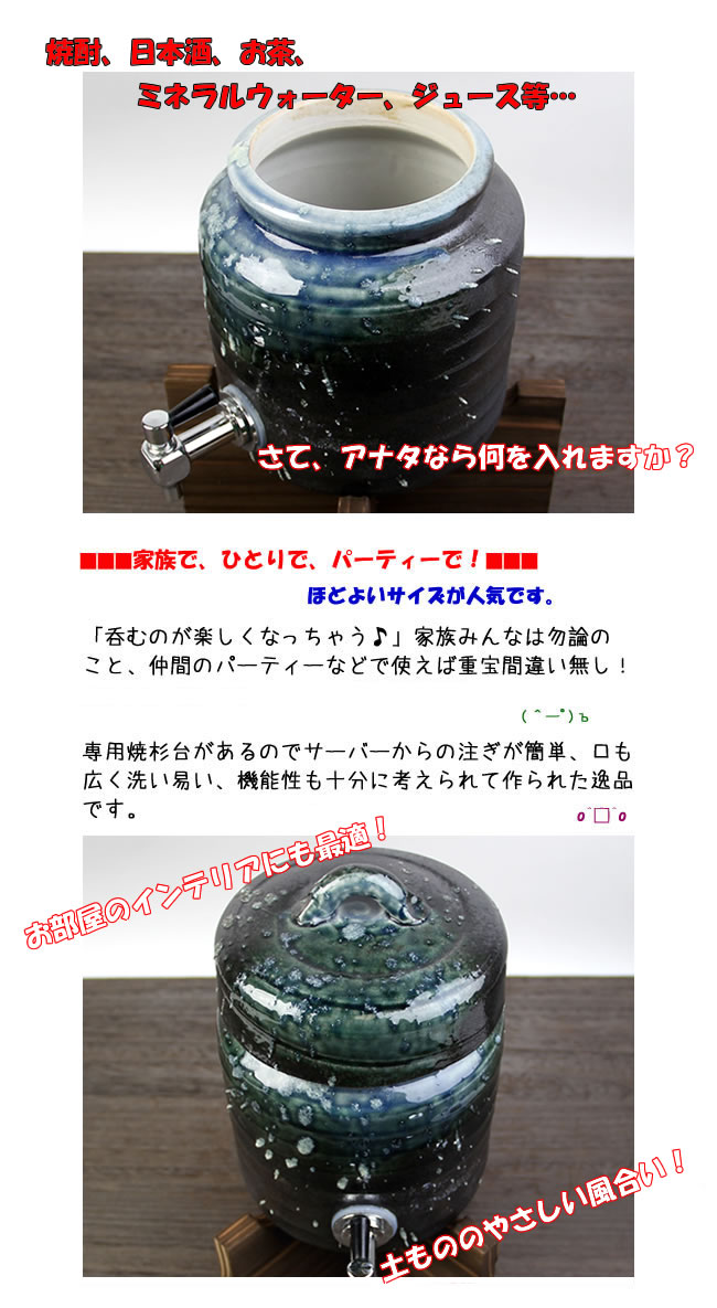 信楽焼 焼酎サーバー 焼酎が美味しくなる陶器サーバー