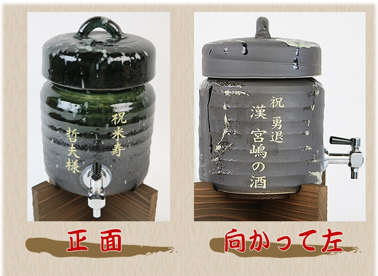 信楽焼 1升用焼酎サーバー