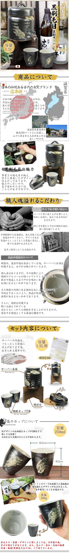 信楽焼 焼酎サーバー