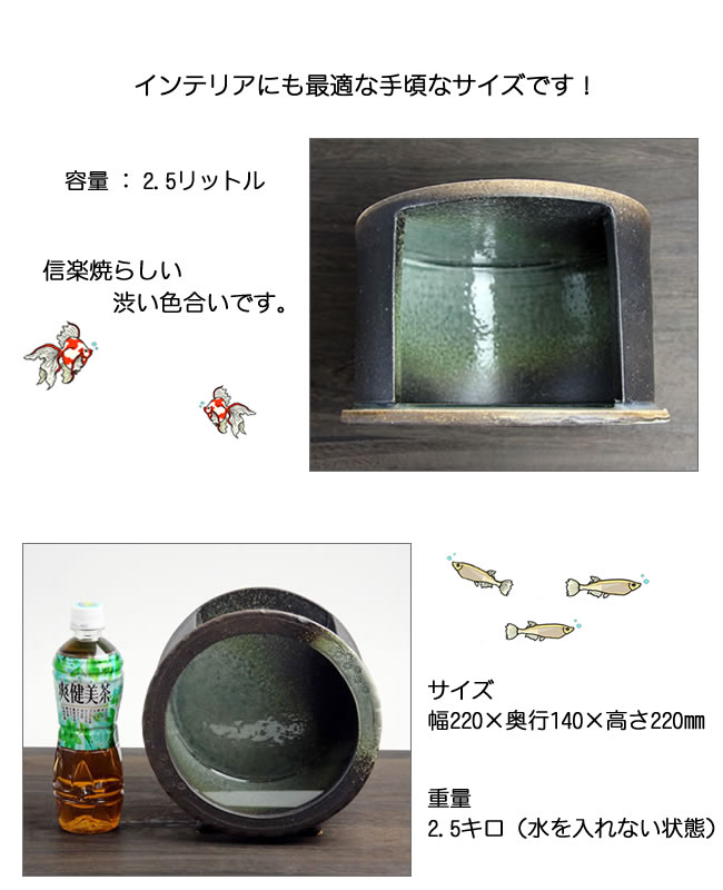 陶器水槽 信楽焼水槽 金魚鉢めだか鉢に最適 しがらき