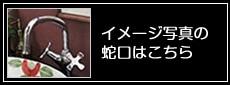 手洗い鉢用の水栓金具 蛇口