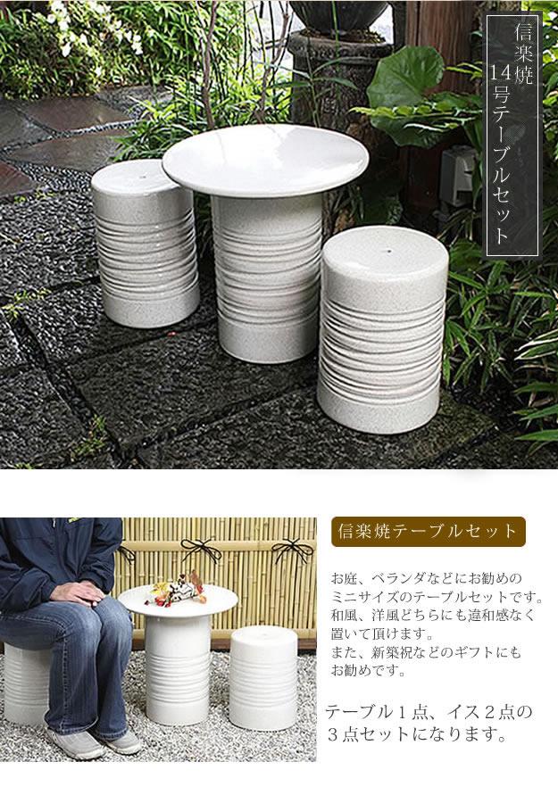信楽焼 テーブルセット ガーデンテーブル