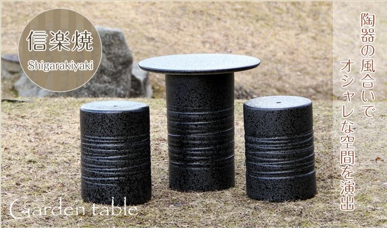 信楽焼 テーブルセット
