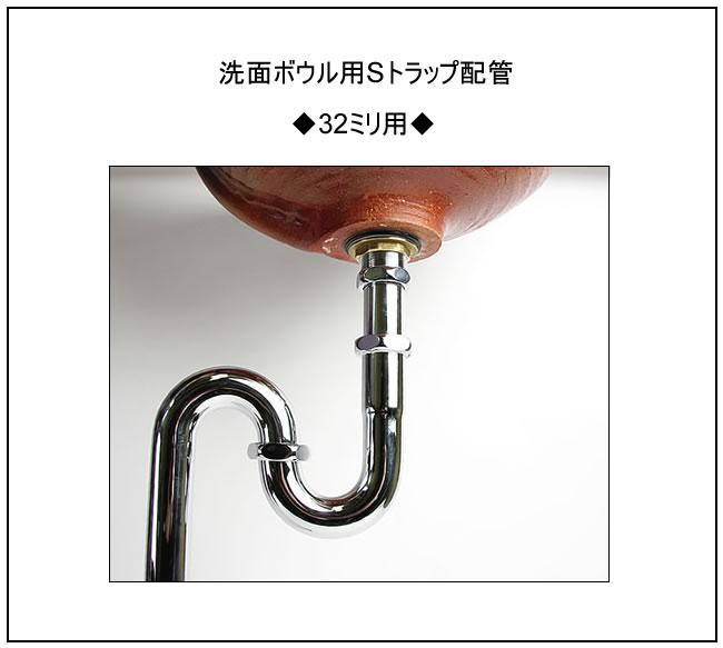 洗面ボウル用配管 信楽焼手洗い鉢のSトラップ配管