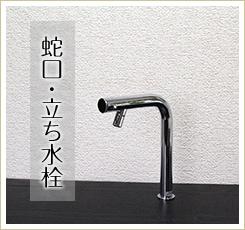 蛇口・立ち水栓